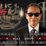 世にも奇妙な物語25周年!2015年秋のあらすじ・ネタバレ