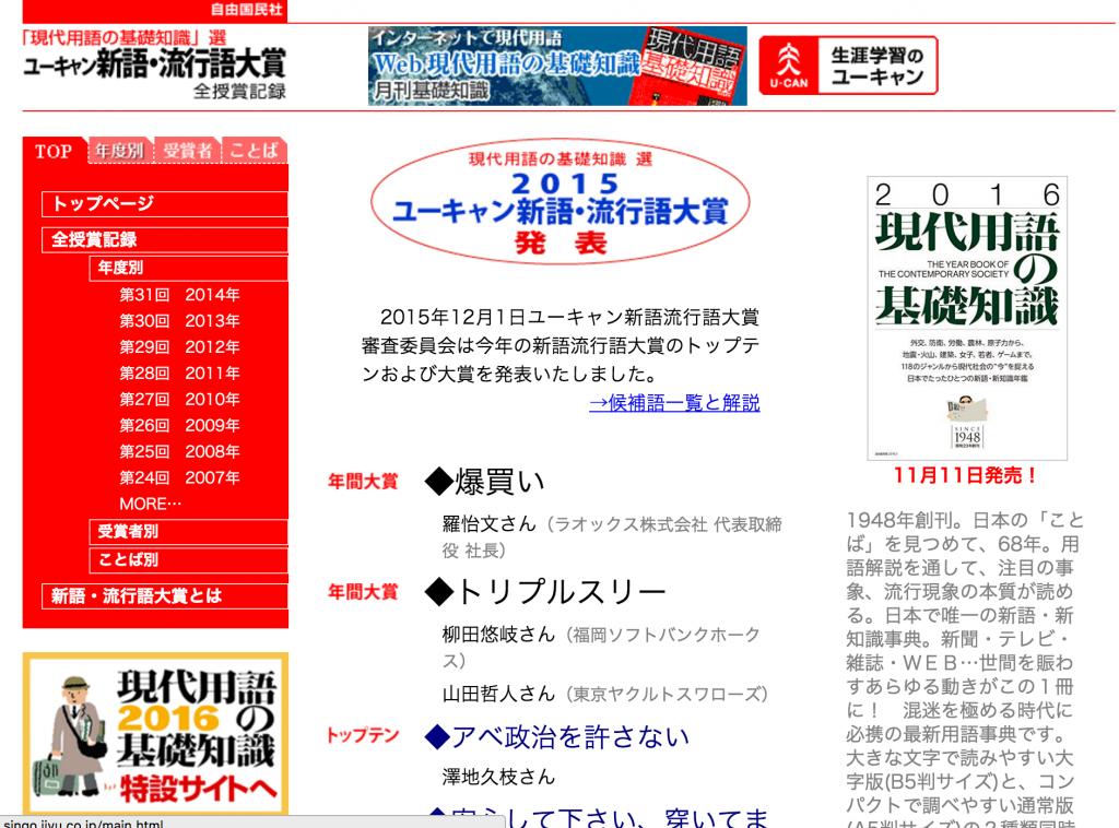 スクリーンショット 2015-12-03 0.00.42
