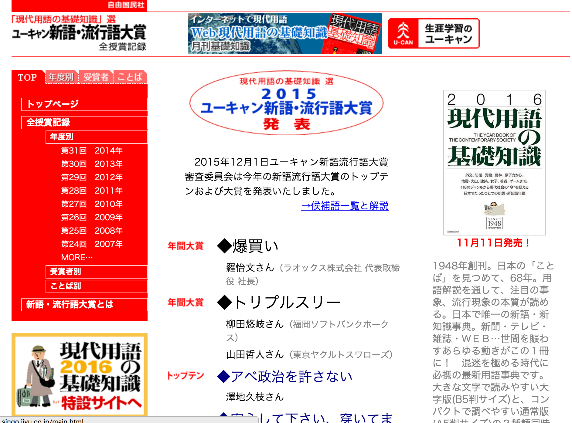全然違う、「新語・流行語大賞」と「Google検索による流行語ランキング」