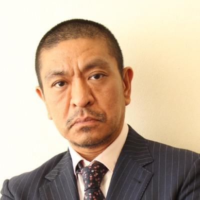 松本人志が清原和博に激怒り!ダメですよ!