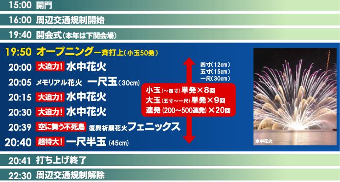timetable-01_03