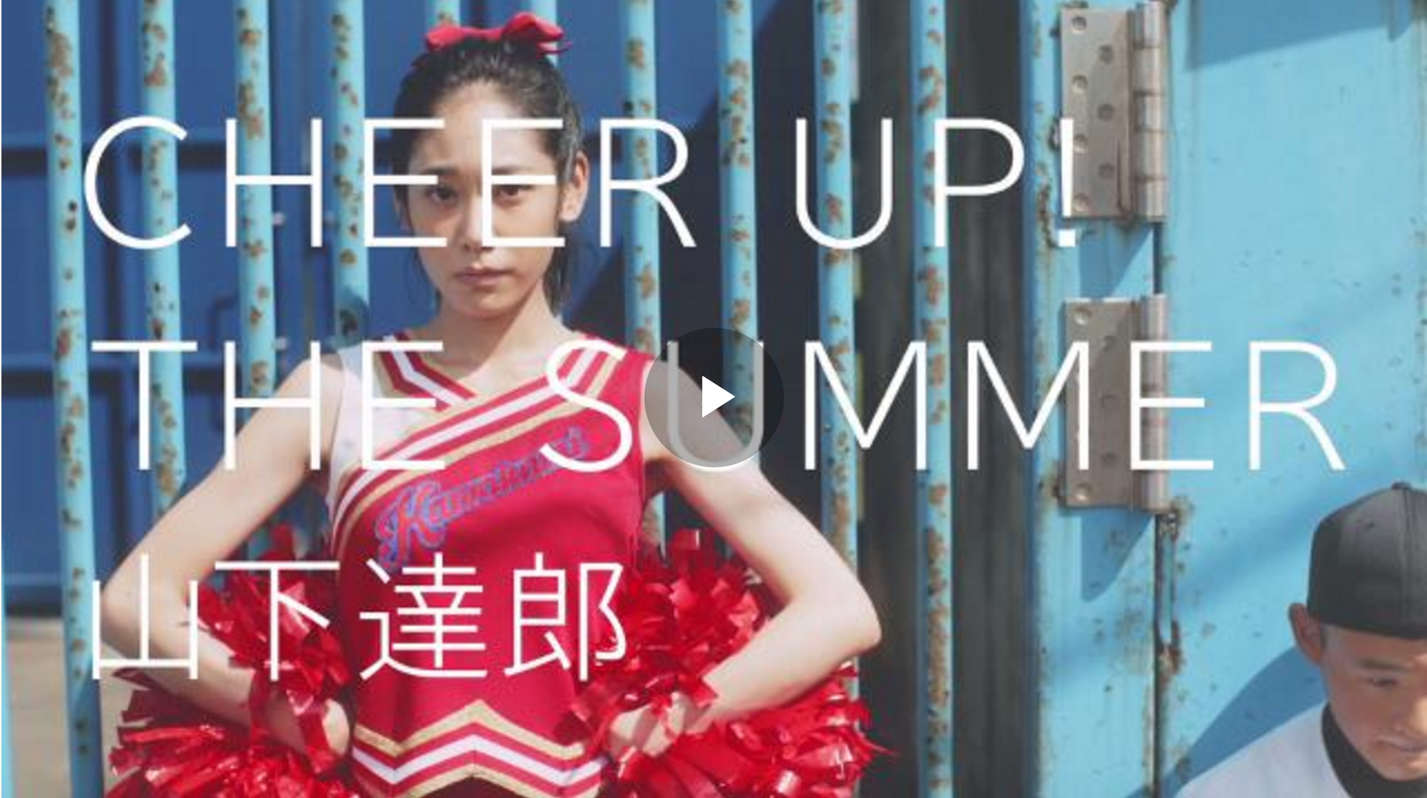 CHEER UP!THE SUMMERのMVに出演しているチアガールの女の子は誰?