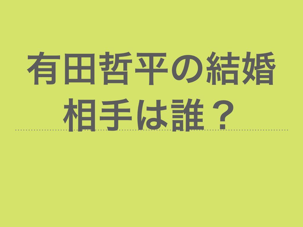 有田哲平の結婚相手は誰?ローラじゃないの?