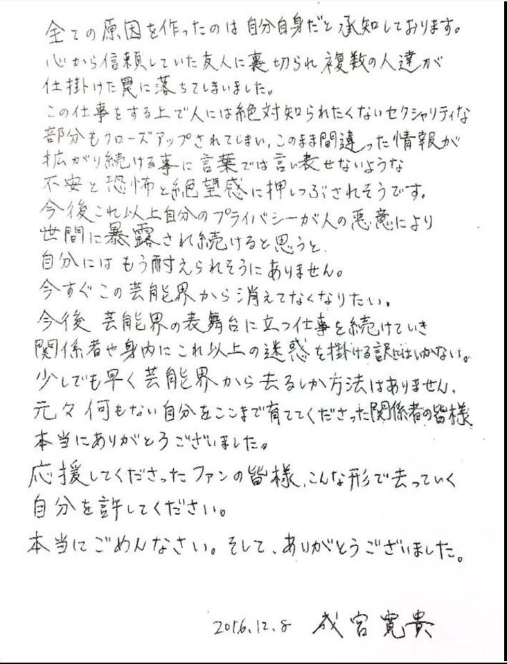成宮寛貴引退コメント