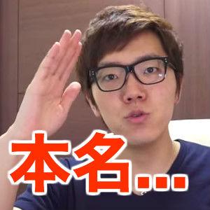 ヒカキンの本名の読み方は?韓国人との噂や若い頃もチェック!