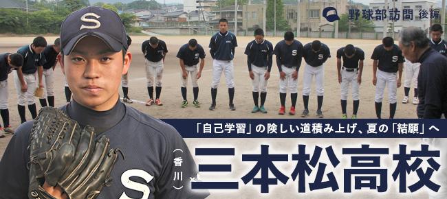 三本松高校野球部2017年のメンバーや日下監督は?佐藤やOBもチェック!