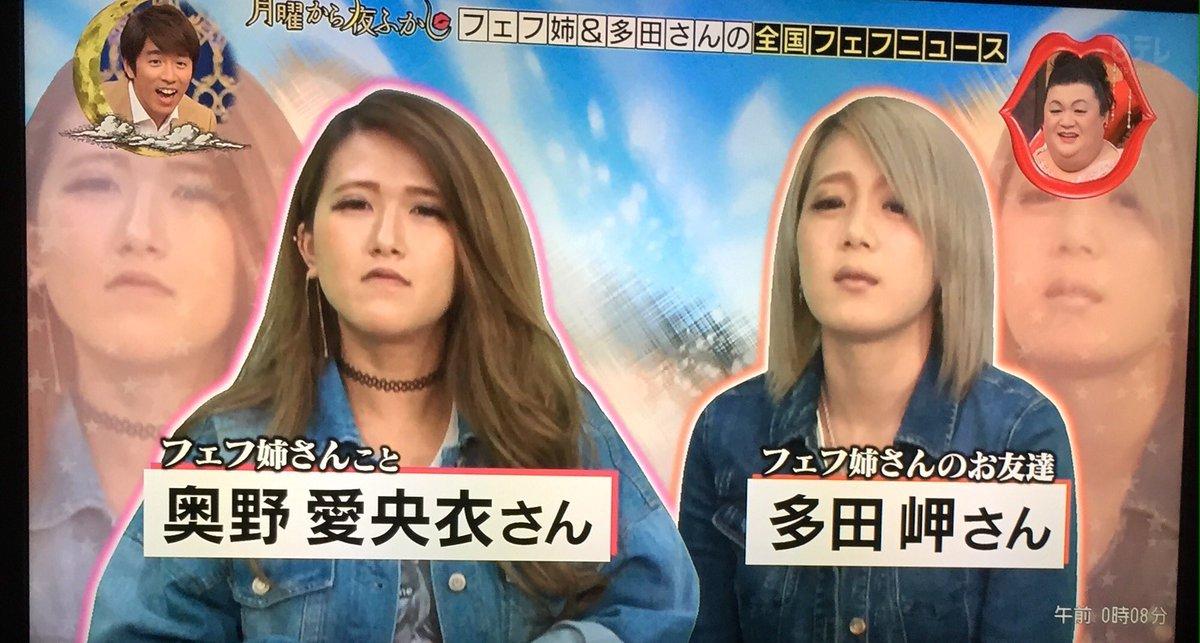 フェフ姉さんと多田さんがかわいい!仕事や身長や彼氏をチェック!