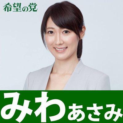 三輪麻未(希望の党)の経歴や出身高校や大学は?旦那や家族も調査!