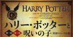 ハリーポッターの新作本の日本での発売日や価格は?予約特典も調査!