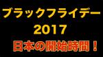 ブラックフライデー2017!日本の開始時間はいつから?期間も調査!