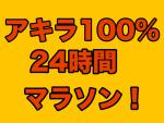 アキラ100パーセントのマラソンの最短距離は何時間?コースを調査!