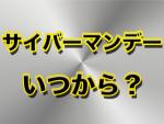 サイバーマンデー2017(日本)はいつ?アマゾンや楽天やヤフーの実施日?
