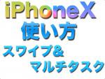 iPhoneXの使い方!スワイプやマルチタスクのやり方を徹底解説!