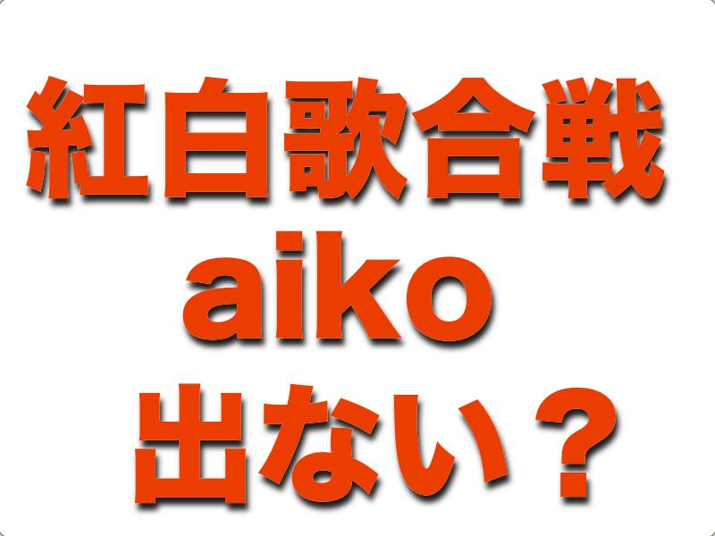 aikoは紅白歌合戦2017になぜ出ない?落選や不出場の理由はなに?