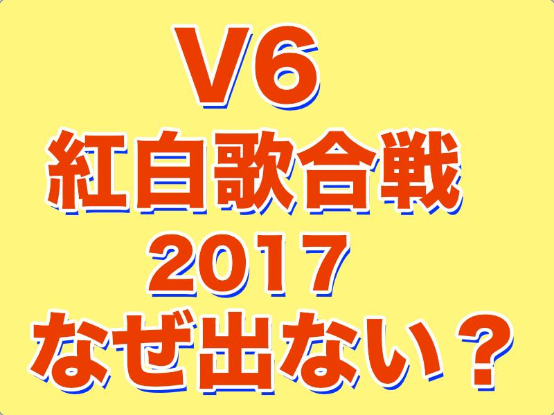 V6は紅白歌合戦2017になぜ出ない?落選や不出場の理由は何?