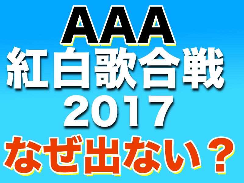 AAAは紅白歌合戦2017になぜ出ない?落選や不出場の理由は何?