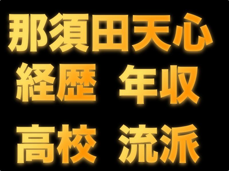 那須川天心の経歴や年収は?高校名はどこ?空手道場や流派も調査!
