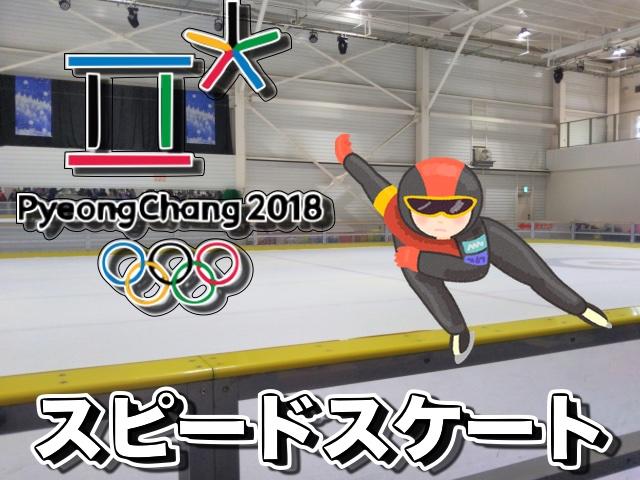 平昌オリンピック女子スピードスケート代表選手は誰?コーチも調査!