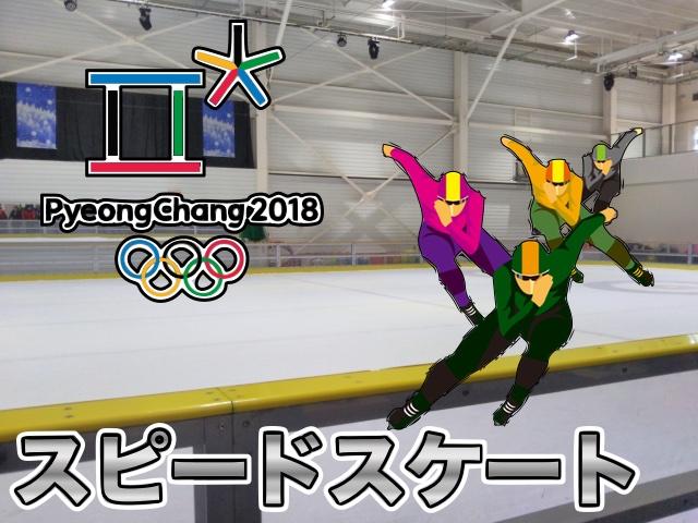 平昌オリンピック男子スピードスケート代表選手は誰?コーチも調査!