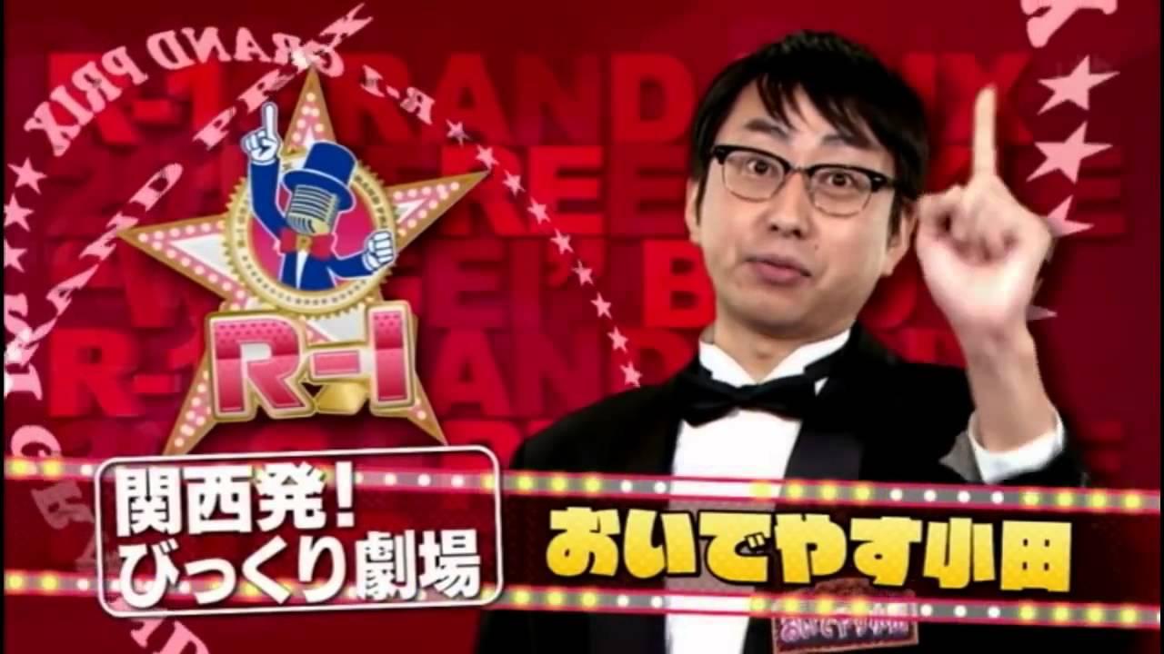 おいでやす小田の出身高校や大学は?同期やバイト先と月収も調査!