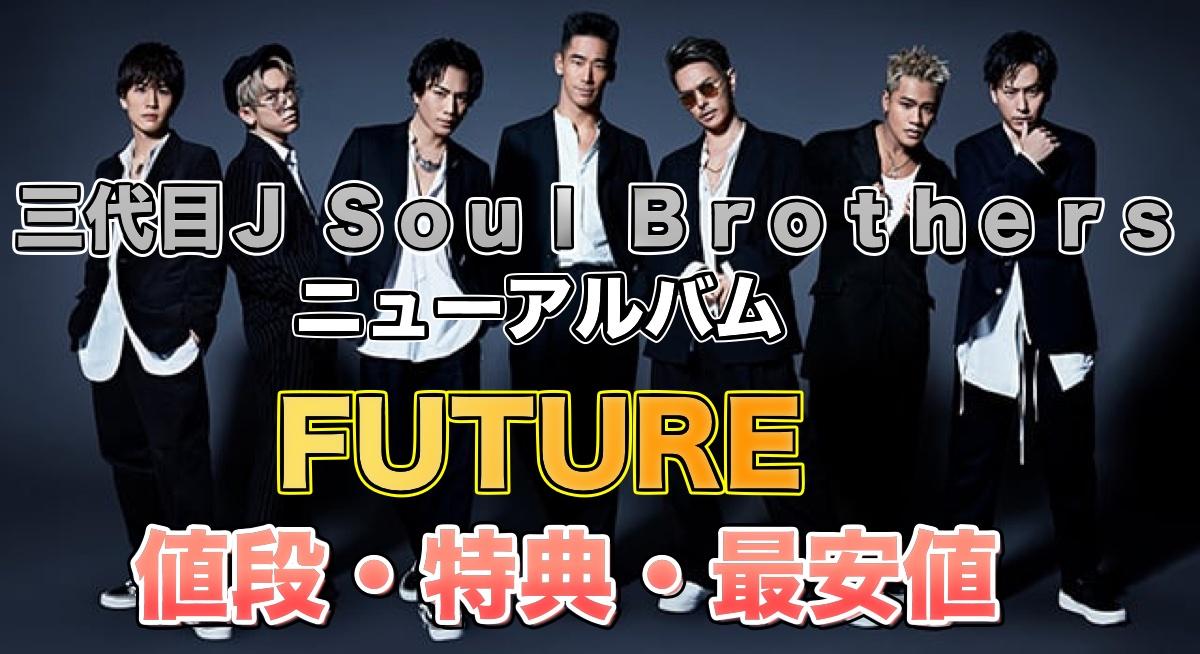 三代目2018年最新アルバム『FUTURE』の値段や予約特典と最安値を徹底調査!