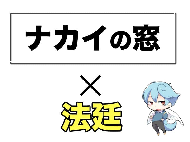 「ナカイの窓×法廷」の出演者まとめ!
