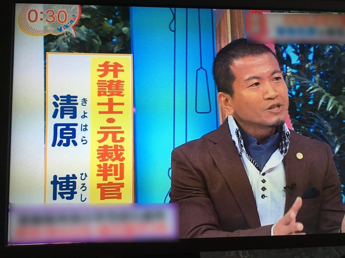 清原博弁護士はおねえで中国人国籍なの?!滑舌や喋り方も気になる!
