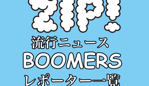 ZIPのBOOMERSのコーナーのレポーター一覧!時間帯や最初に流れる曲も調査!