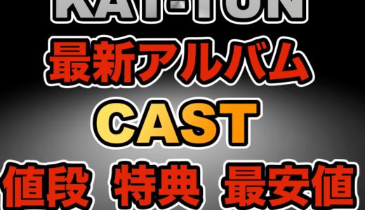KAT-TUNの最新アルバムCASTの値段や予約特典は?最安値を徹底調査!