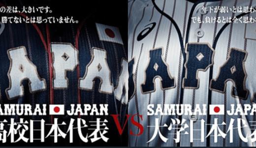 野球の高校日本代表対大学日本代表のテレビやライブ動画を見る方法!