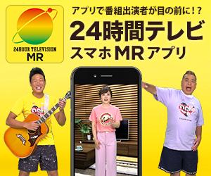 24時間テレビ【2018】MRアプリ録画方法やロック解除方法は?