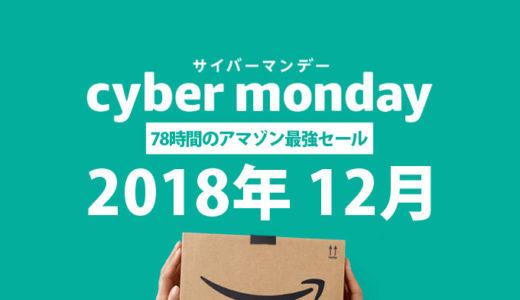 Amazonのサイバーマンデー2018はいつからいつまで?時間も調査!