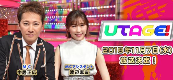 UTAGE!秋の祭典2018!出演者や曲目と曲順などのタイムテーブルを調査!