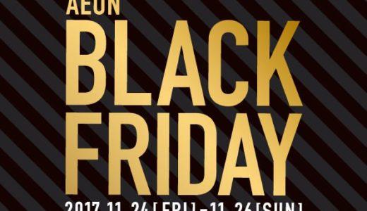 イオンモール【店舗】のブラックフライデー2018はいつ?日程を調査!