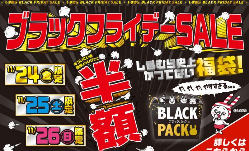 しまむらのブラックフライデー2018!チラシや福袋と攻略法を調査!