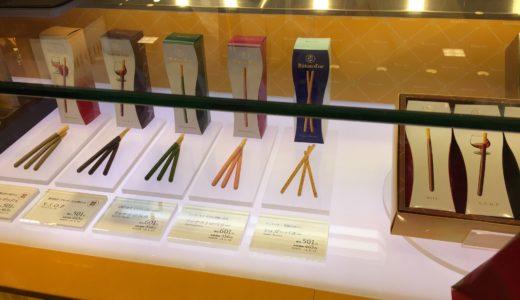 高級ポッキーの福岡のお店はどこ?博多阪急の場所や営業時間を調査!