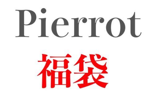 pierrot(ピエロ)の福袋2019の予約情報!中身やネタバレも調査!
