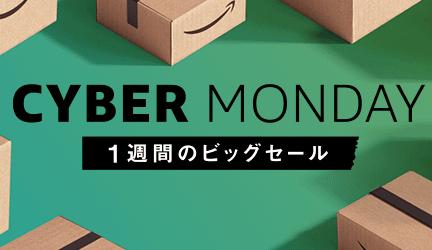 Amazonのサイバーマンデー2018!任天堂スイッチやPS4もお得なの?
