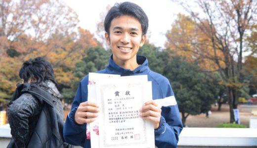 相澤晃(東洋大)の出身高校や中学や小学校は?記録や経歴も調査!