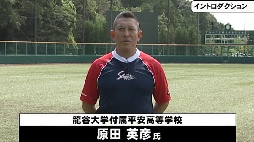 原田英彦監督(龍谷大平安)の経歴と野球指導法は?嫁や子供も調査!