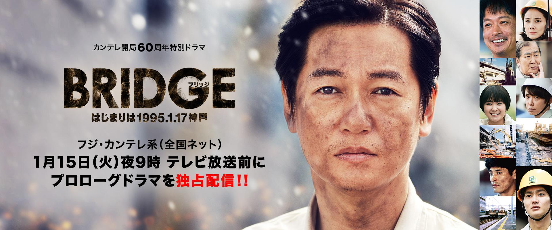BRIDGEはじまりは1995.1.17神戸の地上波放送日や再放送とロケ地を調査!