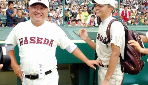 和泉実監督(早稲田実)の経歴や野球指導は?嫁や子供も調査!
