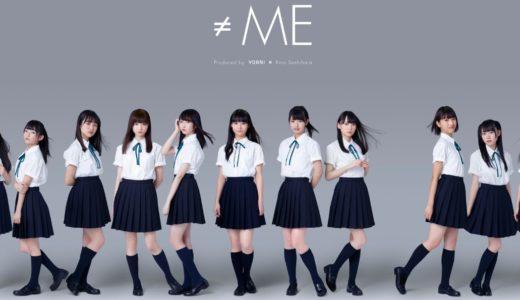 ≠ME(ノットイコールミー)メンバー人気順ランキング2019最新版!