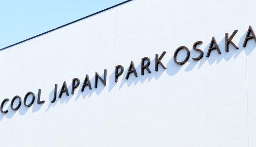 クールジャパンパーク大阪のSSやTTホールの座席表は?場所も調査!