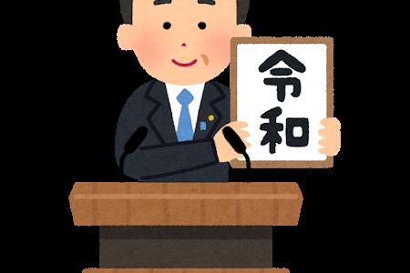 令和おじさんは政治家の菅義偉!画像や令和おじさんごっことは?