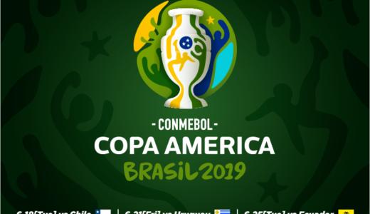 (コパアメリカ2019)アルゼンチン対ベネズエラのネット中継で見る方法!