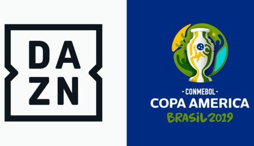 (コパアメリカ2019)ブラジル対パラグアイのネット中継で見る方法!