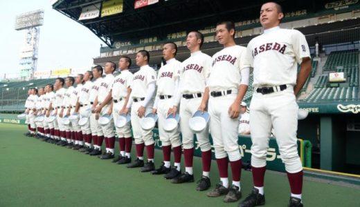 早稲田実業野球部の寮やグランドについて!推薦や練習試合も調査!