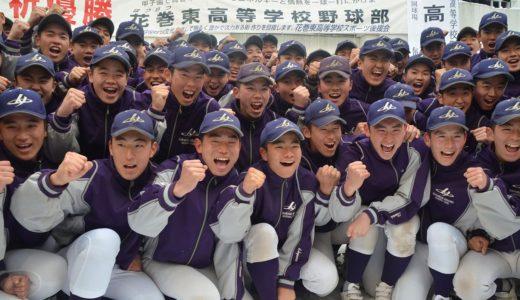 花巻東高校野球部の寮費やグランドについて!部員数やプロのOBも調査!