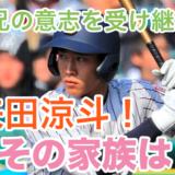 来田涼斗の兄や弟は?父親や母親などの家族についても調査!